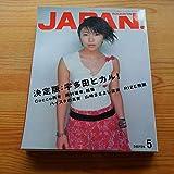 ロッキングオンジャパン2001年5月◎宇多田ヒカル
