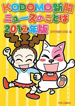 KODOMO新聞ニュースのことば2012年版