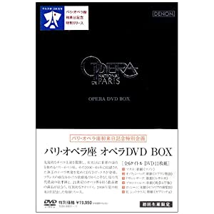 パリ・オペラ座 オペラDVD BOX