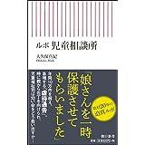 ルポ 児童相談所 (朝日新書)