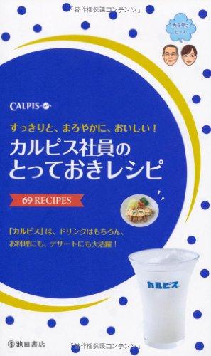 カルピス社員のとっておきレシピ-すっきりと、まろやかに、おいしい! (池田書店の料理新書シリーズ)