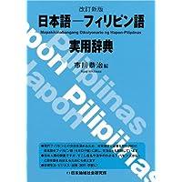 改訂新版 日本語-フィリピン語実用辞典