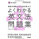 よくわかる英文法問題集―授業の理解から入試対策まで (MY BEST)