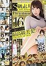 S級素人Premium Vol.4 (サンワムック)