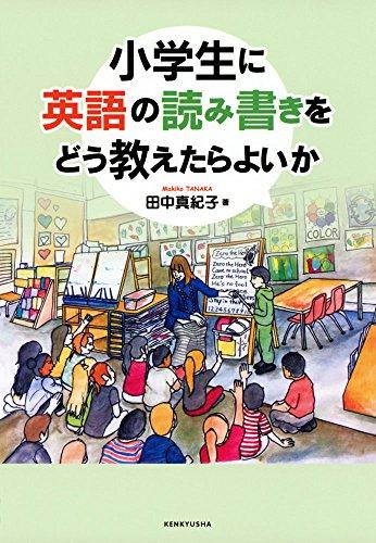 小学生に英語の読み書きをどう教えたらよいか