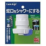 タカギ(takagi) コネクターシャワー GWA61【2年間の安心保証】