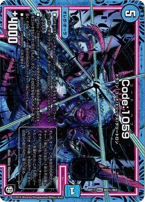 デュエルマスターズ 新11弾 DMRP-11 M2 秘 Code:1059