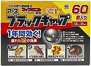 黑帽 蟑螂驅除劑 12個×5袋