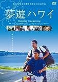 夢遊ハワイ [DVD] 画像