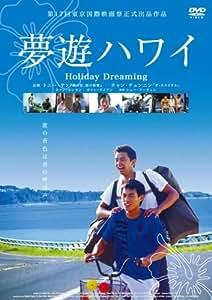 夢遊ハワイ [DVD]