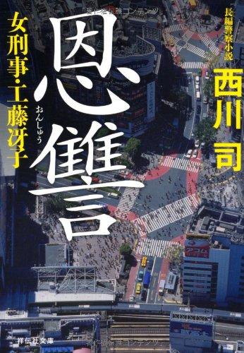 恩讐 女刑事・工藤冴子 (祥伝社文庫)の詳細を見る