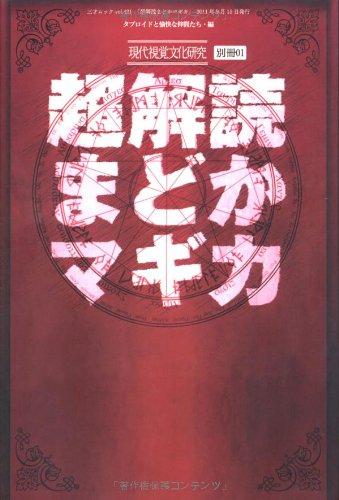超解読 まどかマギカ (三才ムック vol.421)の詳細を見る