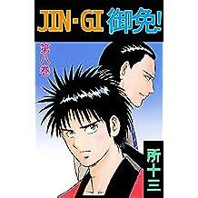 JIN-GI 御免! 8巻