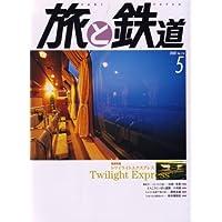 旅と鉄道 2008年 05月号 [雑誌]