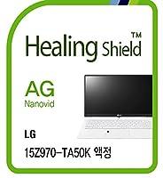 Healingshield スキンシール液晶保護フィルム Anti-Fingerprint Anti-Glare Matte Film for Lg Laptop Allday Gram 15Z970-TA50K