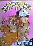 コンビニへ行こう! 9 (光彩コミックス)