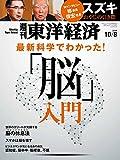 週刊東洋経済 2016年10/8号 [雑誌]