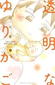透明なゆりかご~産婦人科医院看護師見習い日記~(3) (Kissコミックス)