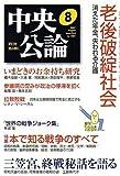 中央公論 2007年 08月号 [雑誌]