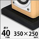 オーディオボード 天然黒御影石(山西黒)350mm×250mm 厚み約40mm シャープエッジ 石専門店ドットコム