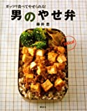 ガッツリ食べてやせられる! 男のやせ弁 (講談社のお料理BOOK)