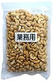 椿屋 業務用 カシューナッツ 500g