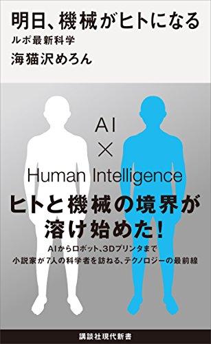 明日、機械がヒトになる ルポ最新科学 (講談社現代新書)の詳細を見る