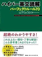 ハイパー英文読解パーフェクトルール70―スマートリーディングLESSON BOOK姉妹編