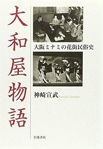 大和屋物語――大阪ミナミの花街民俗史の詳細を見る