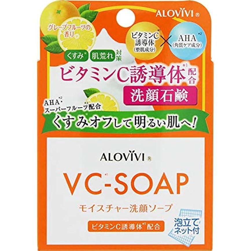 詐欺トラップ健康アロヴィヴィ VCソープ