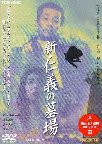 新・仁義の墓場 [DVD]