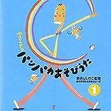 新沢としひこの『キリンくんのパンパカあそびうた』(1)