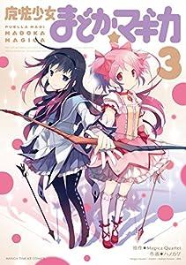 魔法少女まどか☆マギカ 3巻 (まんがタイムKRコミックス)