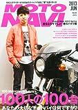 MOTO NAVI (モトナビ) 2013年 06月号 [雑誌]
