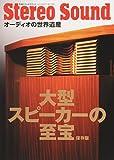 大型スピーカーの至宝―オーディオの世界遺産 (別冊ステレオサウンド オーディオの世界遺産)