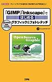 「GIMP」「Inkscape」ではじめるグラフィック&フォトレタッチ―フリーソフトで本格的な「素材制作」&「写真加工」! (I・O BOOKS)