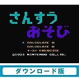 ドンキーコングJR.の算数遊び [WiiUで遊べるファミリーコンピュータソフト][オンラインコード]