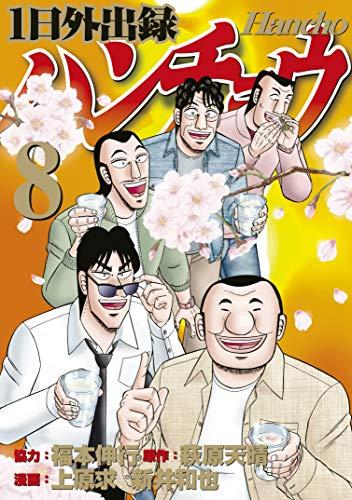1日外出録ハンチョウ(8) (ヤングマガジンコミックス) Kindle版