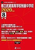 都立武蔵高校附属中学校 2020年度用 《過去8年分収録》 (中学別入試過去問題シリーズ  J4)