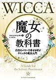 """魔女の教科書 ──自然のパワーで幸せを呼ぶ""""ウイッカ""""の魔法入門 (フェニックスシリーズ No. 27)"""