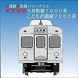 東急電鉄大井町線7600系・こどもの国線7200系
