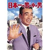 日本一の男の中の男 [DVD]