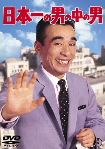 日本一の男の中の男 [DVD] -