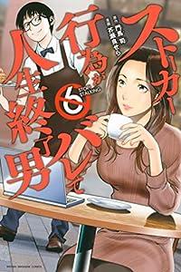 ストーカー行為がバレて人生終了男(6) (マガジンポケットコミックス)