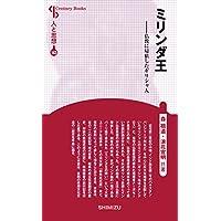 ミリンダ王―仏教に帰依したギリシャ人 (Century Books―人と思想)