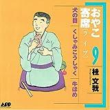 おやこ寄席ライブCD 9巻 犬の目他 (<CD>)