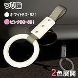 つり輪 ピンクBG-851