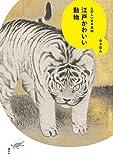 江戸かわいい動物 たのしい日本美術 画像