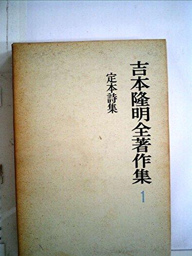 吉本隆明全著作集〈第1〉定本詩集 (1968年)の詳細を見る