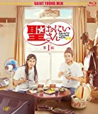 劇場版「聖☆おにいさん 第I紀」[Blu-ray/ブルーレイ]